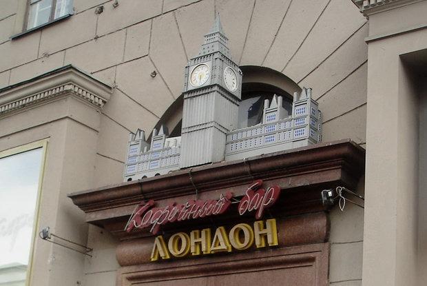 Куда переехал бар «Лондон» и что будет дальше?: Поговорили с владельцем