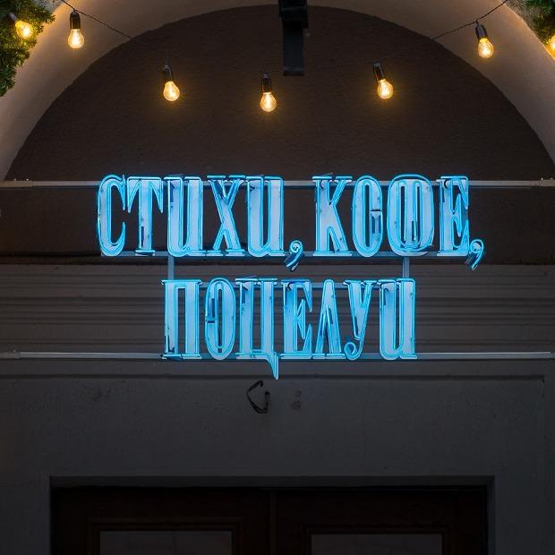 На Независимости на месте книжного открылась кофейня «Стихи, кофе, поцелуи» — Месца на The Village Беларусь