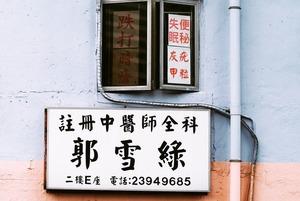 Когда Китай нас захватит: Где в Минске встречаются объявления и вывески на китайском