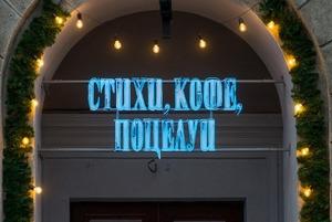 На Независимости на месте книжного открылась кофейня «Стихи, кофе, поцелуи»
