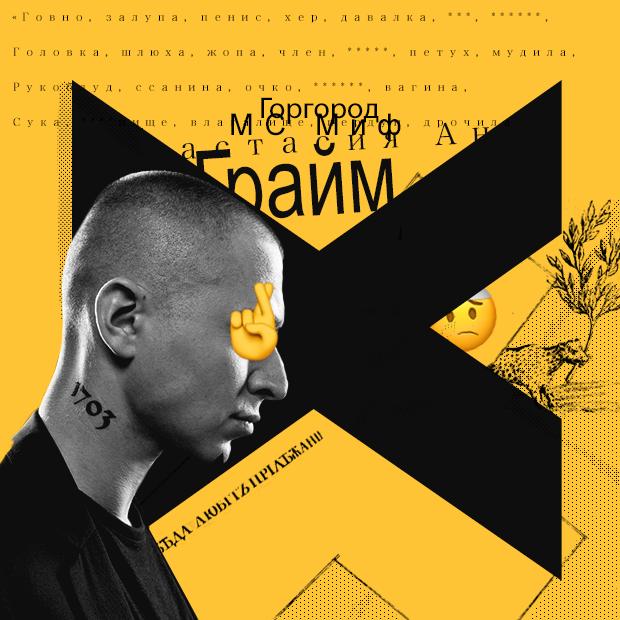 З чаго складаецца Oxxxymiron: Творчасць галоўнага рэпера Расіі ад А да Я — Гiд The Village на The Village Беларусь