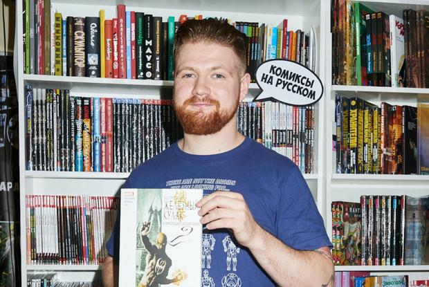 Супергерои нарасхват: минчанин строит бизнес на комиксах — Прадпрымальнікі на The Village Беларусь