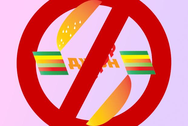 Скандальная бургерная «Джон Федор» открылась — пока без логотипа Артемия Лебедева — Рэакцыя на The Village Беларусь