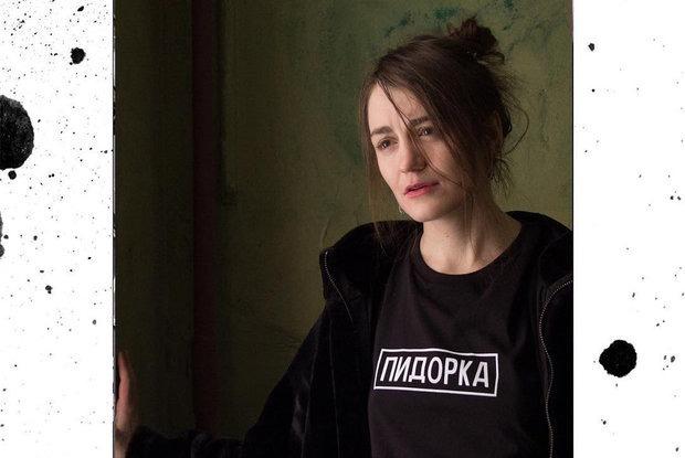 Вещь недели: Футболка «Пидорка» от секс-автора лесбо-телеграма — Рэчы тыдня на The Village Беларусь