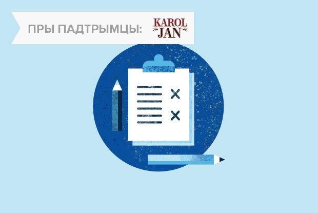 Все будет: что обещает государство сделать для нас этим летом в Минске — Дзяжурны па горадзе на The Village Беларусь