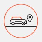 Оплатить парковку теперь можно с помощью приложения