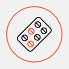 В Минске уже в 16 поликлиниках можно сдать просроченные лекарства: Список адресов