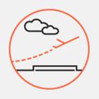 Какие авиарейсы в Минск задерживаются из-за тумана