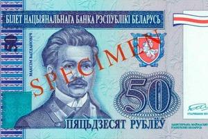 Перед выпуском новых купюр: Вспоминаем все самые красивые деньги в истории Беларуси