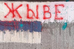 «Ябатьки — дно»: Как Минск опять становится БЧБ вопреки попыткам власти сделать его красно-зеленым