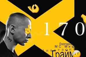 З чаго складаецца Oxxxymiron: Творчасць галоўнага рэпера Расіі ад А да Я