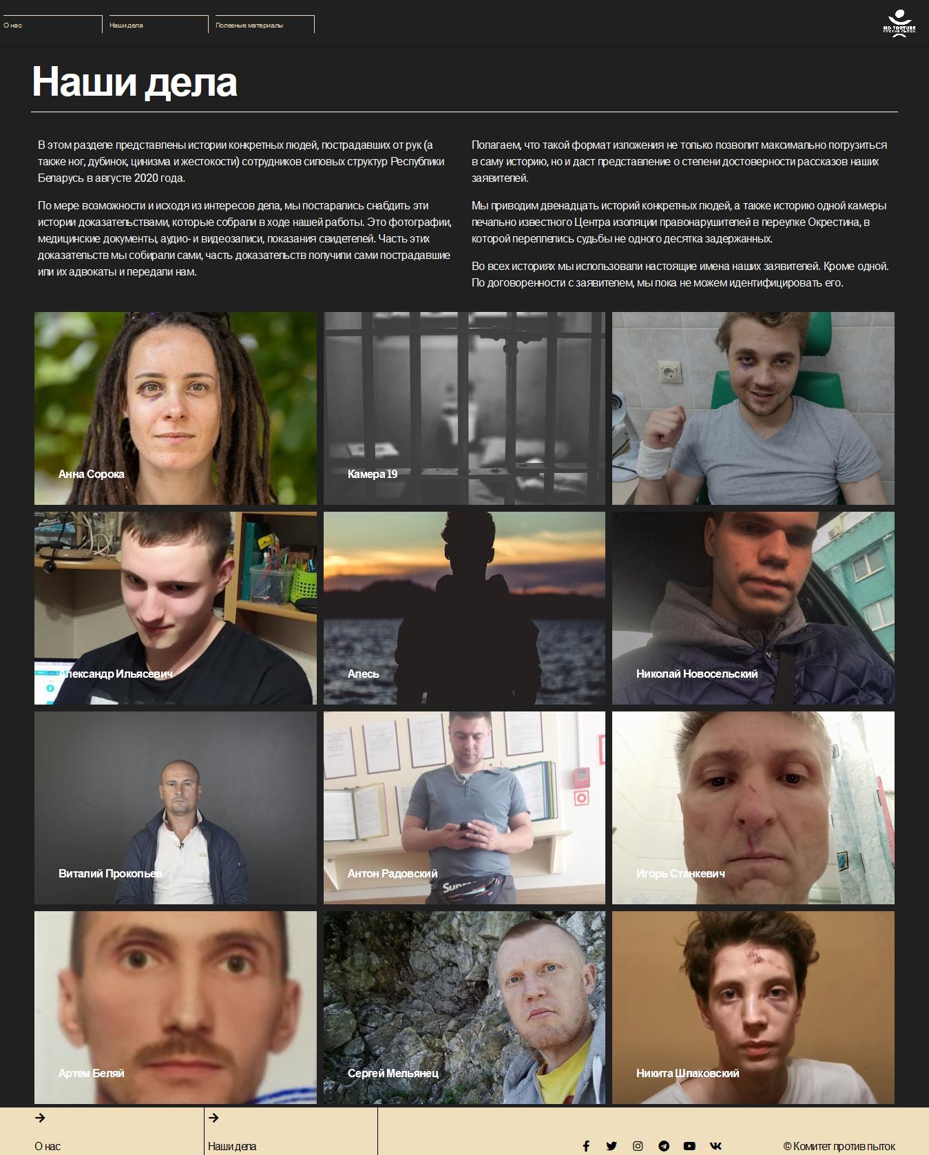 13 жутких историй из «Коридора дубинок»: Правозащитники опубликовали доклад о пытках в Беларуси