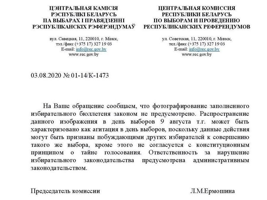 Житель Беларуси отправил Ермошиной обращение по поводу фотографирования бюллетеней на выборах. Она ответила