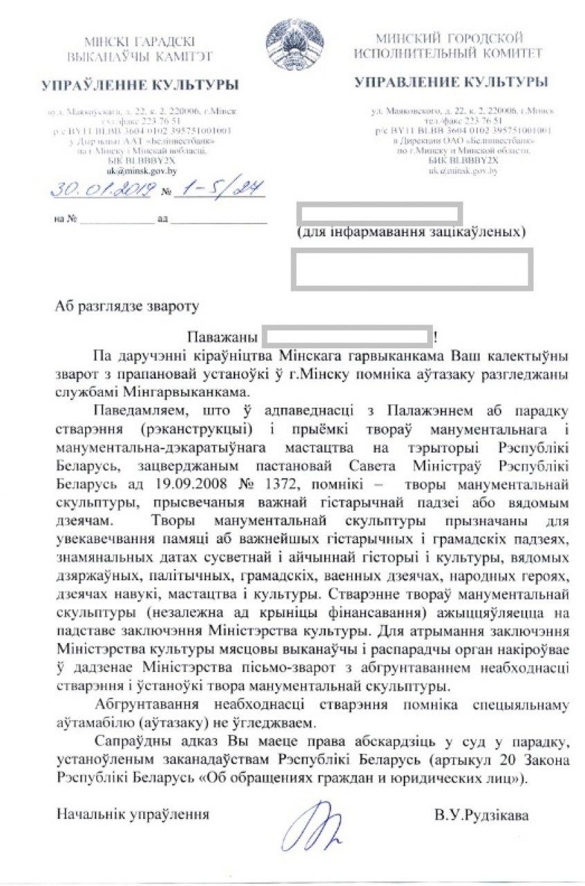 Пришел ответ на петицию с просьбой поставить памятник автозаку в Минске